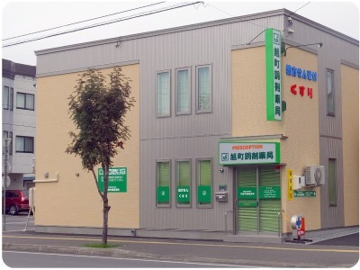 旭町調剤薬局の画像