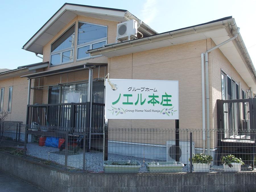 グループホーム ノエル本庄の画像