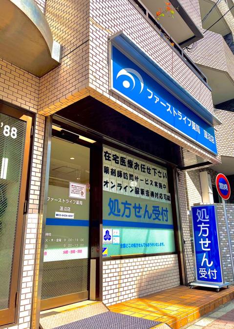 ファーストライフ薬局蓮沼店の画像