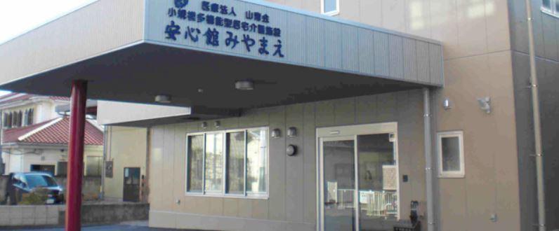 小規模多機能型居宅介護施設 安心館みやまえの画像