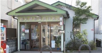 鶴丸調剤薬局 伊敷店の画像