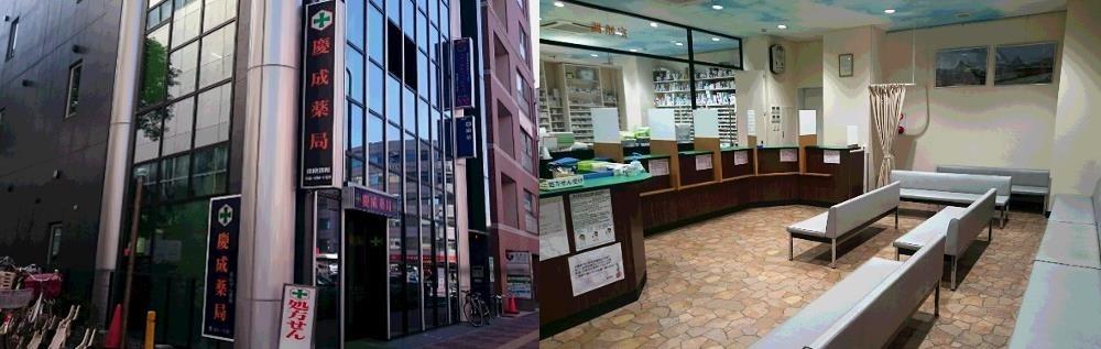 慶成薬局の画像