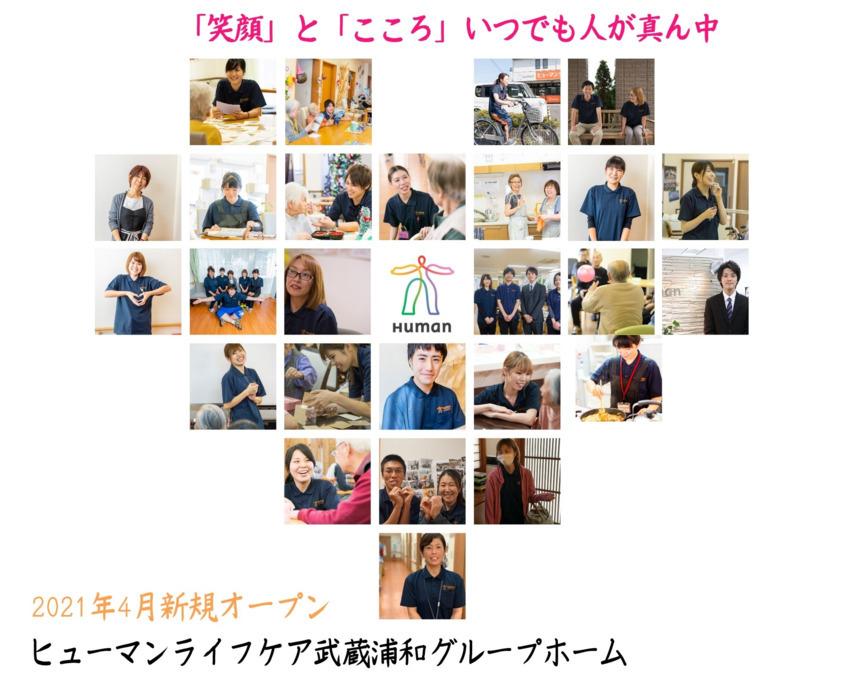 ヒューマンライフケア武蔵浦和グループホーム【2021年04月01日オープン予定】(介護職/ヘルパーの求人)の写真: