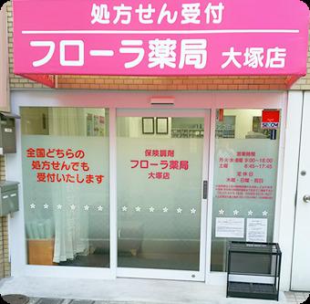 フローラ薬局 大塚店の画像