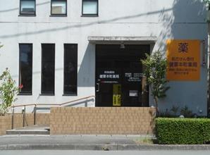 健軍本町薬局(調剤事務の求人)の写真1枚目:外観