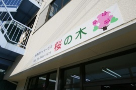放課後等デイサービス桜の木2号館の画像