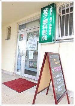 金子歯科医院の写真: