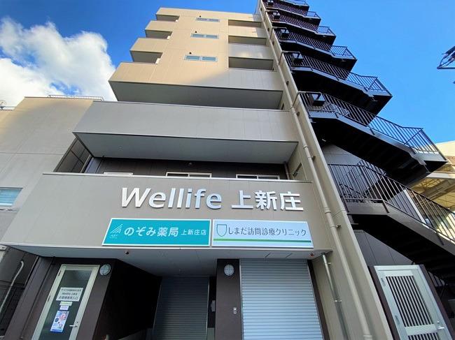 Wellife上新庄の画像