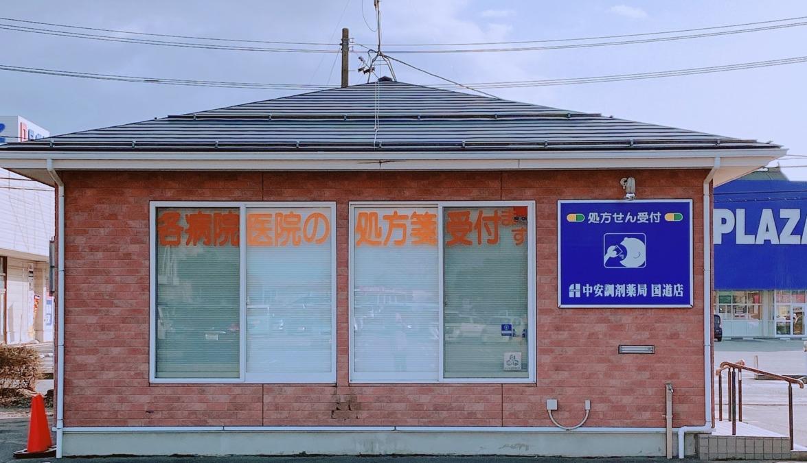 中安調剤薬局 国道店の画像