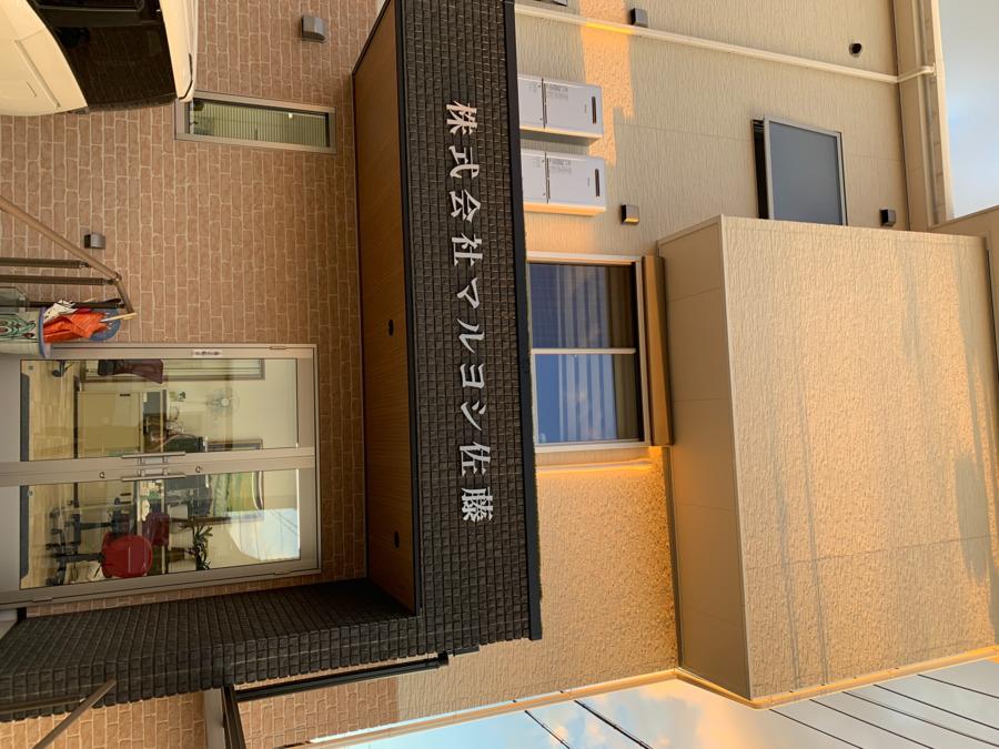 株式会社マルヨシ佐藤の画像