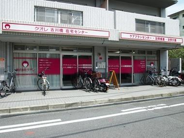 クオレ訪問看護ステーション古川橋の画像