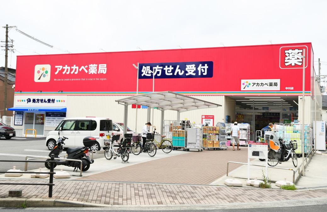アカカベ薬局 中川店の画像