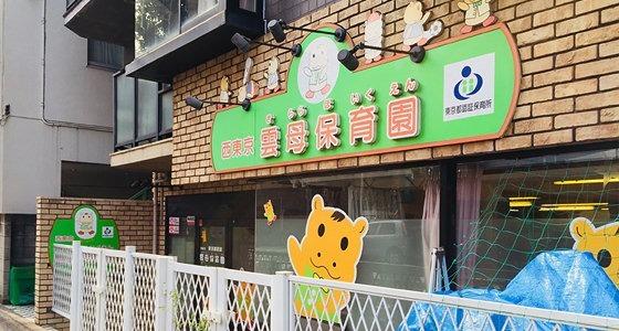 西東京雲母保育園の画像
