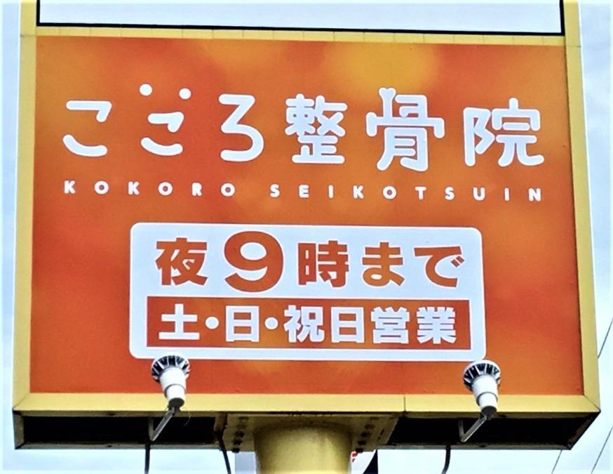 株式会社 forward こころ整骨院 平岡院の画像