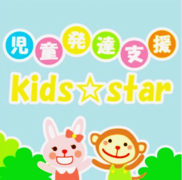 児童発達支援&放課後等デイサービスkids☆starの画像