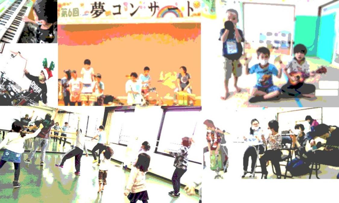児童発達支援・放課後等デイサービス 音楽療育おとゆいキッズの画像