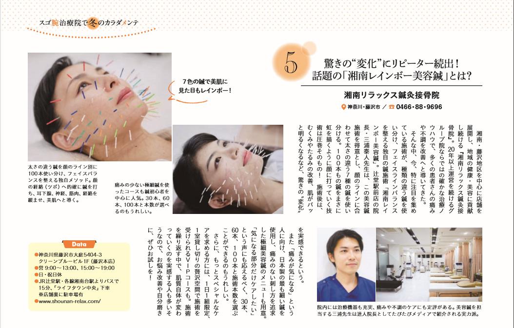 湘南リラックス辻堂鍼灸整骨院の画像