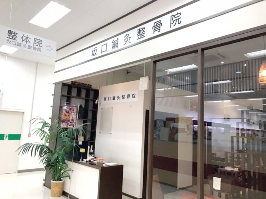 明石坂口鍼灸整骨院の画像