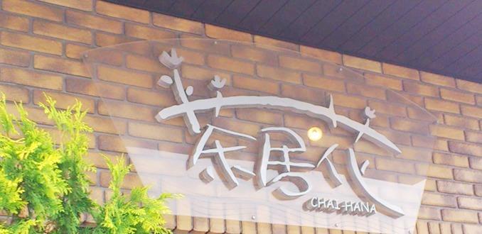 就労継続支援B型 カフェレストラン茶居花の画像