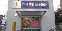 ひろき薬局東櫛原店の画像