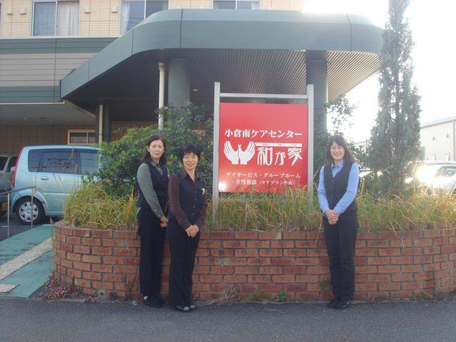 ケアセンター和が家 小倉南(看護師/准看護師の求人)の写真:デイサービス、グループホーム、居宅介護支援の複合施設です。