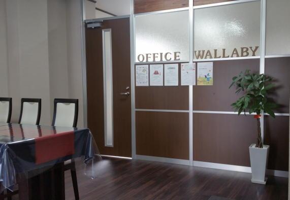 訪問介護事業所オフィスワラビーの画像