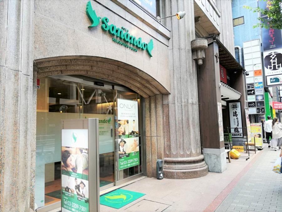 サナンド新宿本店の画像