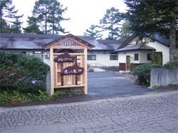 グループホーム 癒しの家 池の平の画像