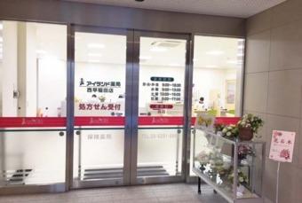 アイランド薬局 西早稲田店の画像