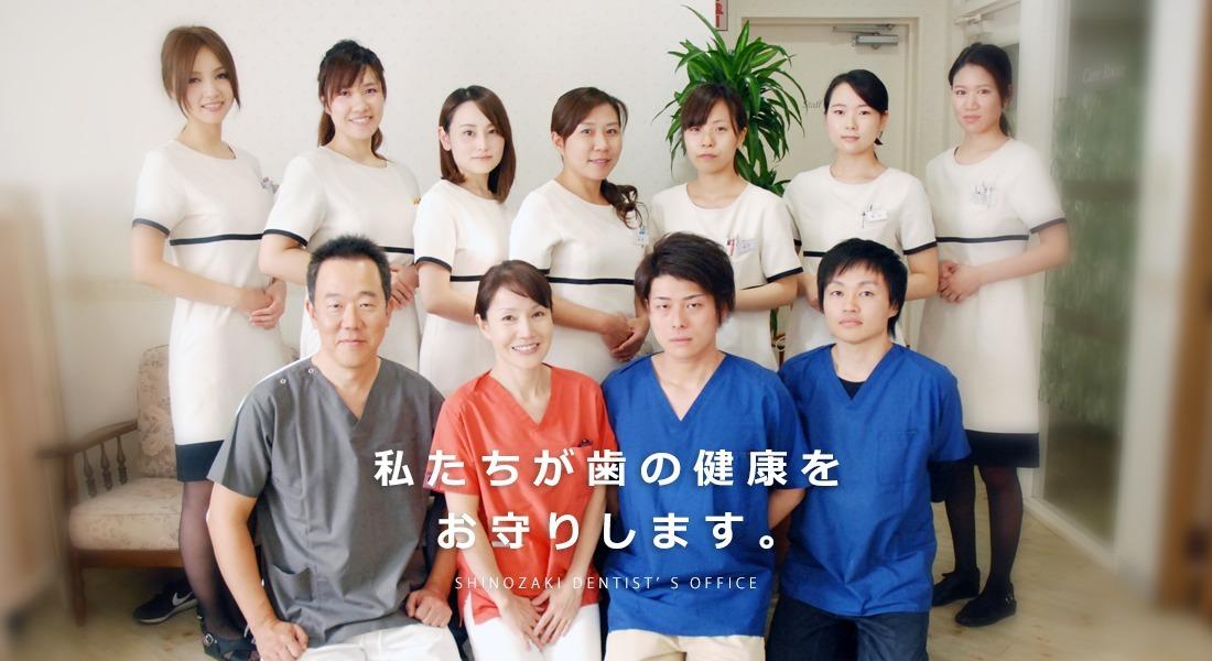 篠崎歯科の画像