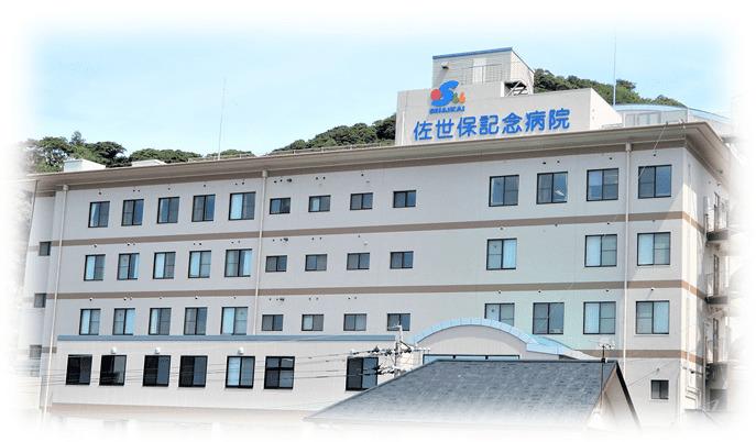 佐世保記念病院の画像