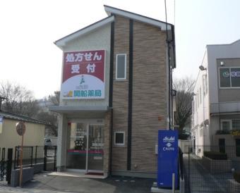 関船薬局の画像