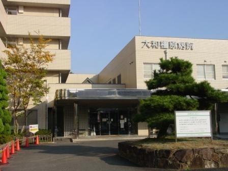 大和橿原病院の画像