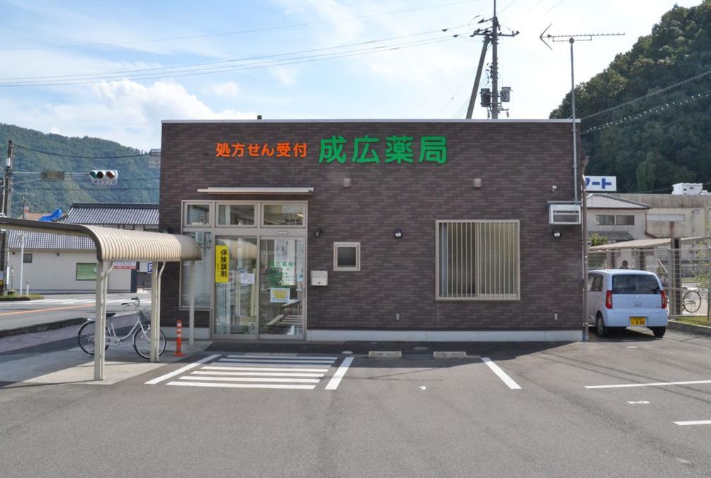 成広薬局金川店の画像