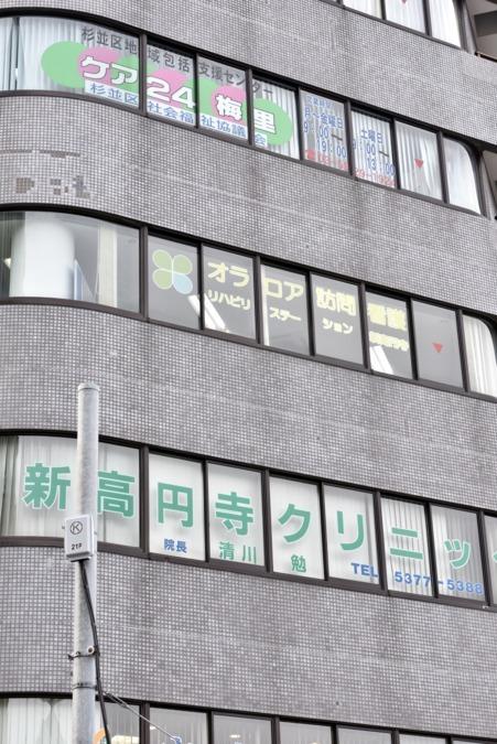 オラロア訪問看護リハビリステーション新高円寺の画像