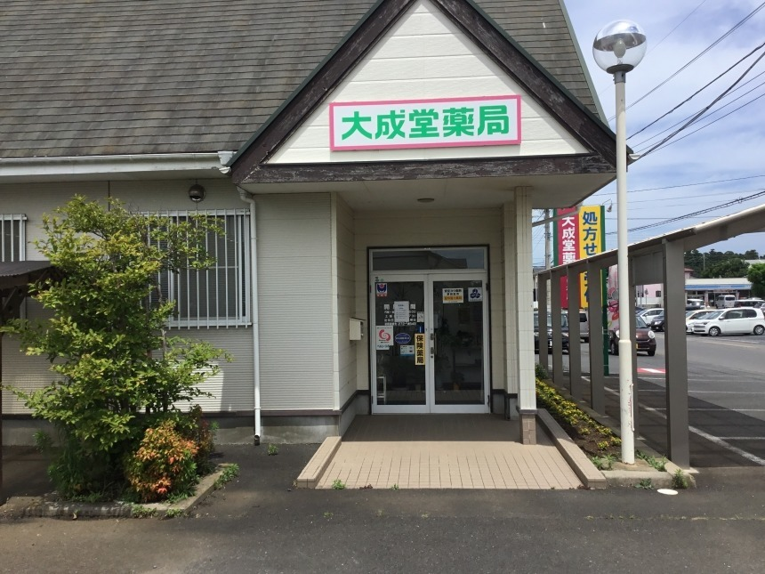 大成堂薬局 中根店の画像