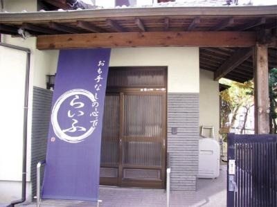 デイサービスセンターらいふ南福岡の画像