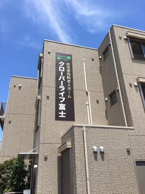 住宅型有料老人ホーム クローバーライフ富士  の画像