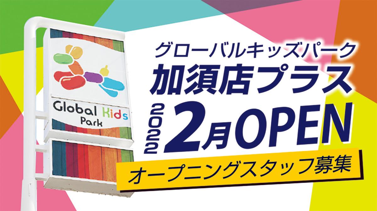 グローバルキッズパーク加須店プラスの画像