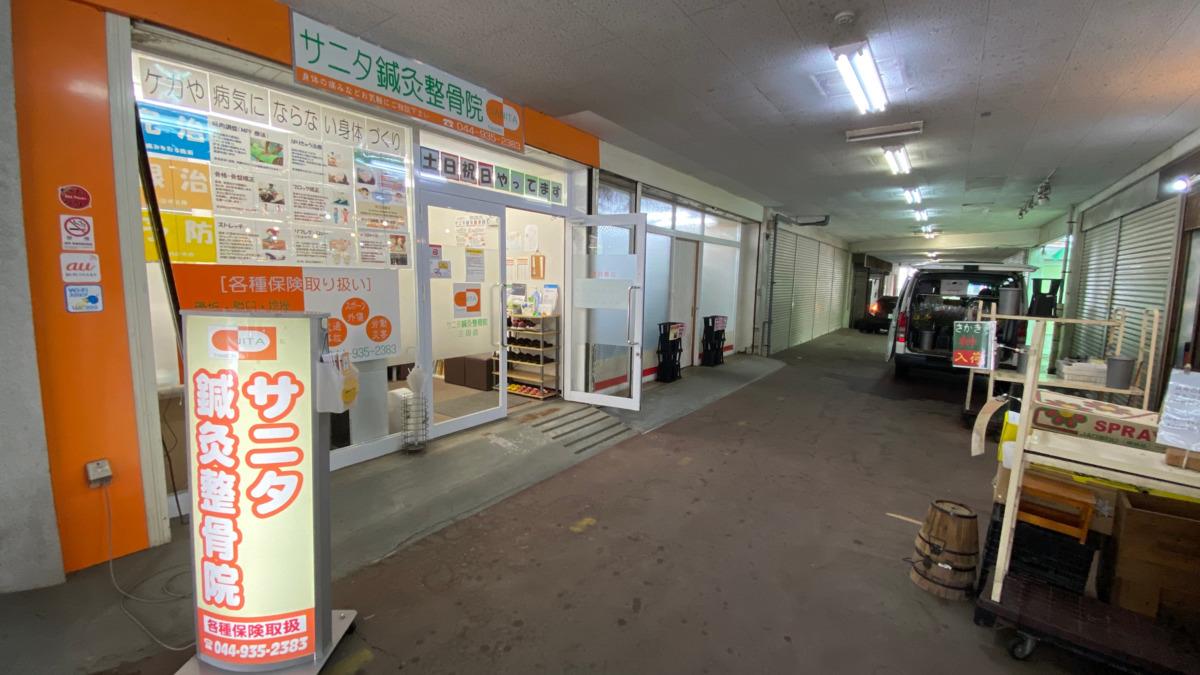 サニタ鍼灸整骨院 三田店の画像