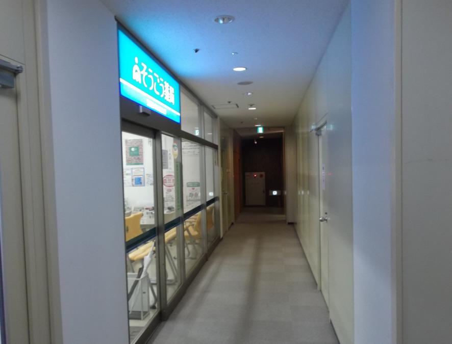 そうごう薬局 盛岡中央通店の画像