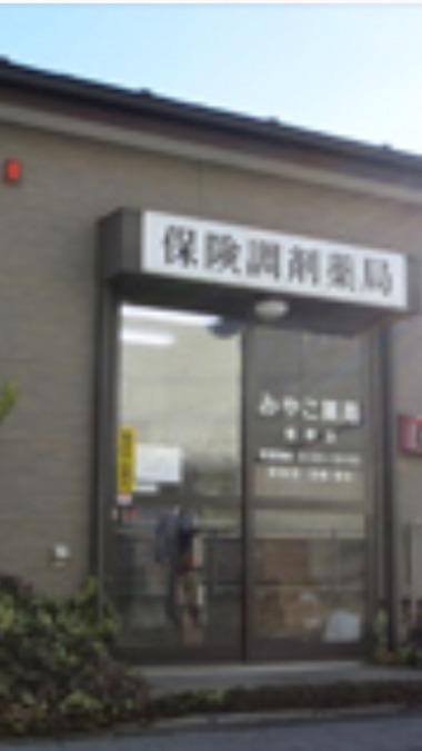 みやこ薬局 春野店の画像