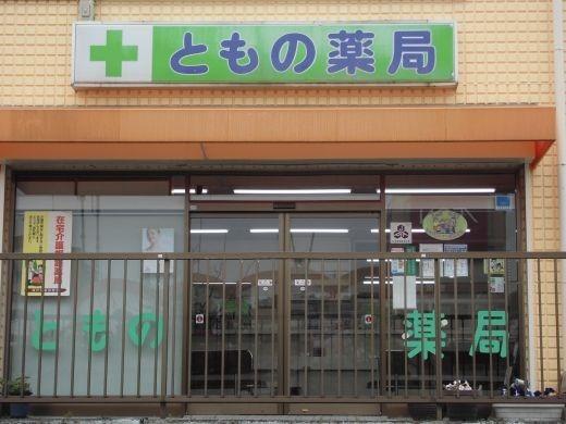 ともの薬局の画像