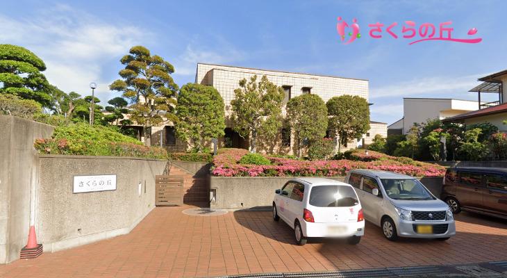 デイサービスセンターさくらの丘「王子台倶楽部」の画像