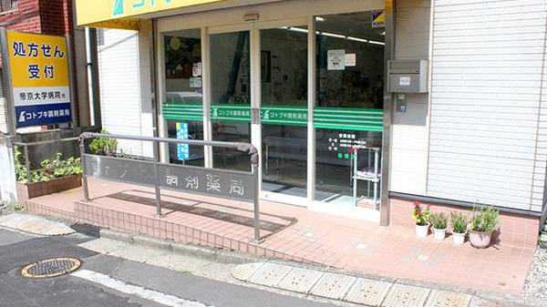 I&H株式会社 コトブキ調剤薬局 板橋店の画像