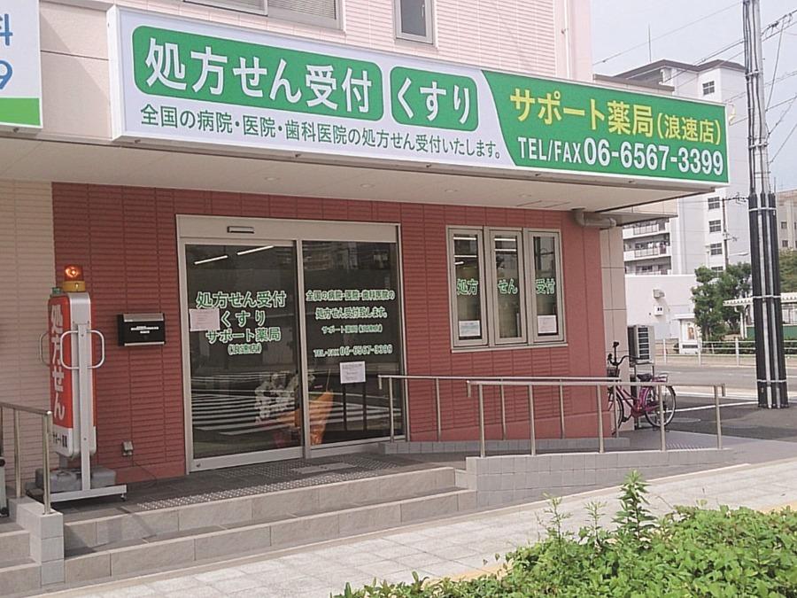 サポート薬局 浪速店の画像