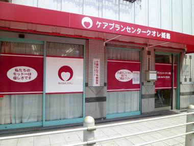 ケアプランセンタークオレ姫島の画像