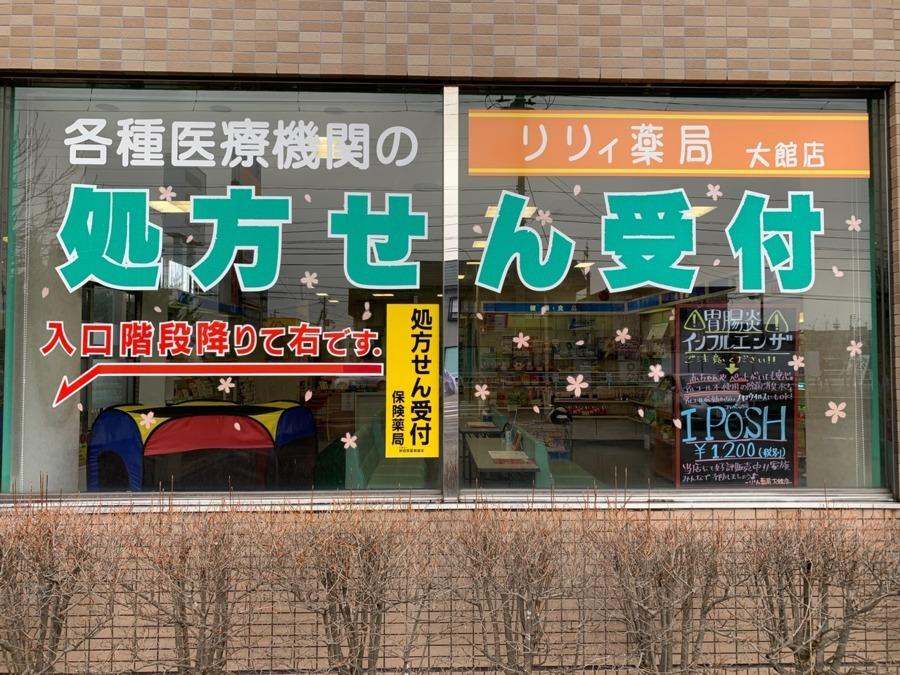 リリィ薬局 大館店の画像