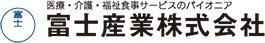 富士産業株式会社 秋田労災病院内の厨房の画像