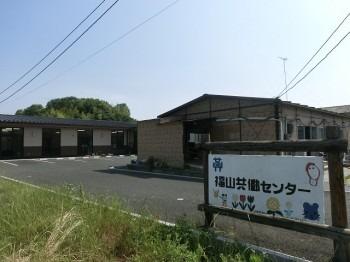 福山共働センターの写真1枚目: